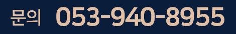 문의 053-940-8955